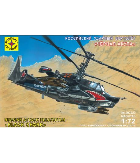 Kamov Ka-50 Black Shark МОДЕЛИСТ 207223