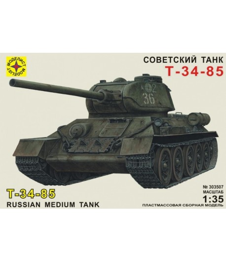 Советский танк Т-34-85 МОДЕЛИСТ 303507