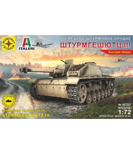 САУ Немецкое штурмовое орудие ШТУРМГЕШЮЦ III (1:72) МОДЕЛИСТ 307227