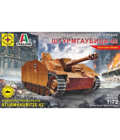 САУ Немецкое штурмовое орудие ШТУРМГАУБИЦА 42 (1:72) МОДЕЛИСТ 307228
