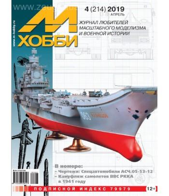 Журнал М-Хобби №4/2019