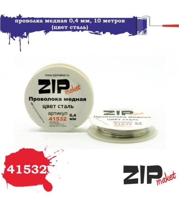 Проволока медная цвет сталь 0,4 мм (10 м) ZIP-maket 41532