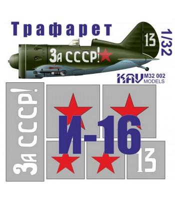 Окрасочная маска на И-16 тип 24 за СССР! (ICM) KAVmodels KAV M32 002