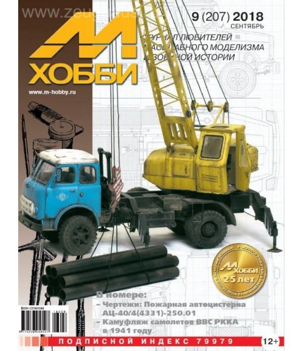Журнал М-Хобби №9/2018