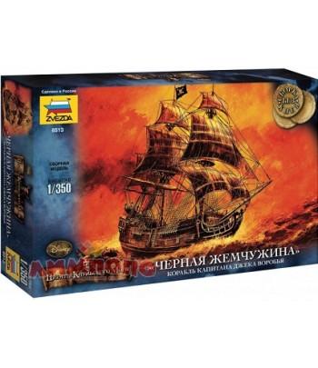 Корабль капитана Джека Воробья «Черная Жемчужина» ЗВЕЗДА 6513