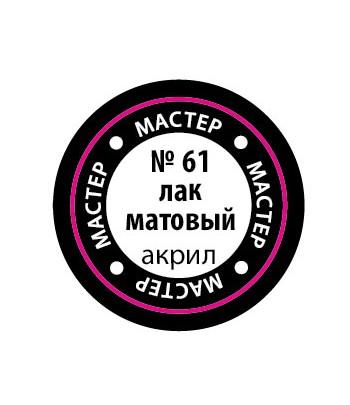 Лак матовый мастер-акрил ЗВЕЗДА 61-МАКР
