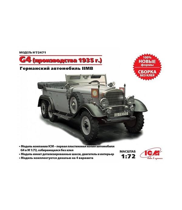 Германский автомобиль G4 (производства 1935 г.), ІІ МВ (сборка без клея) ICM 72471