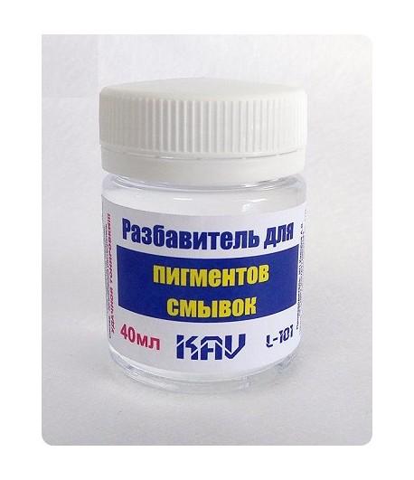 Растворитель для пигментов, смывок 40 мл. KAVmodels KAV L101