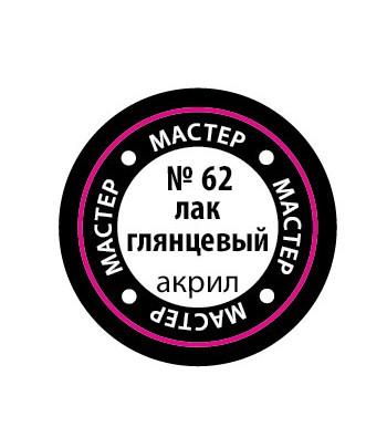 Лак глянцевый мастер-акрил ЗВЕЗДА 62-МАКР