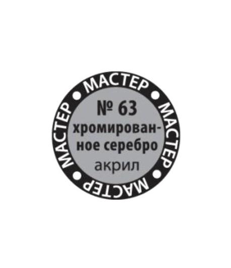 Краска хромированное серебро мастер-акрил ЗВЕЗДА 63-МАКР