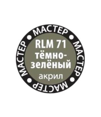 Краска RLM 71 темно-зеленый мастер-акрил ЗВЕЗДА 71-МАКР