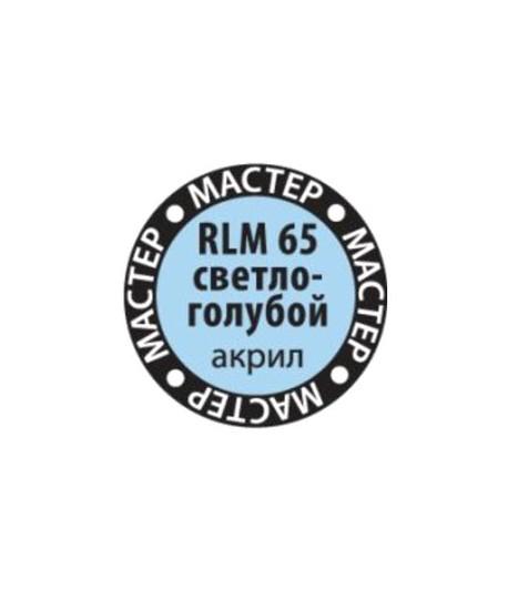 Краска RLM 65 светло-голубой мастер-акрил ЗВЕЗДА 65-МАКР