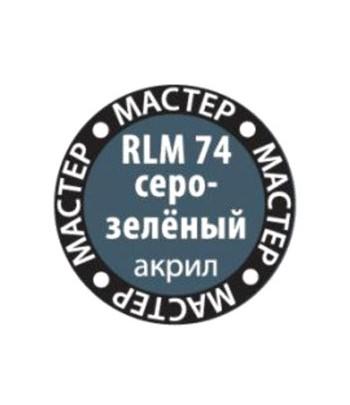Краска RLM 74 серо-зеленый мастер-акрил ЗВЕЗДА 74-МАКР