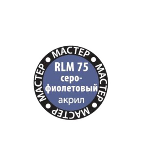 Краска RLM 75 серо-фиолетовый мастер-акрил ЗВЕЗДА 75-МАКР