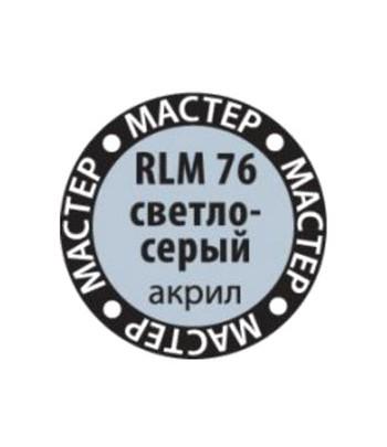 Краска RLM 76 светло-серый мастер-акрил ЗВЕЗДА 76-МАКР