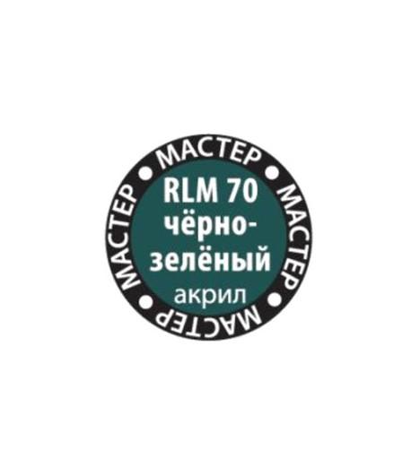 Краска RLM 70 черно-зеленый мастер-акрил ЗВЕЗДА 70-МАКР